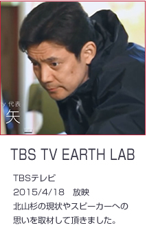 TBS TV EARTH Lab